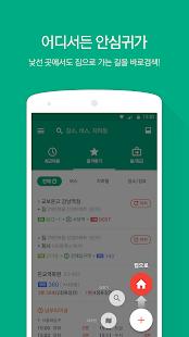 T map 대중교통 - KT,LG,SKT(버스,지하철) for Lollipop - Android 5.0