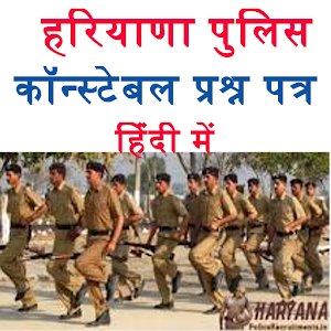 Download Haryana Police Constable Questions Papers For PC Windows and Mac