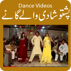 Pashto Wedding Songs 2016