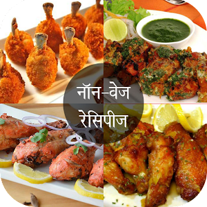 Download Non-Veg Recipe in Hindi For PC Windows and Mac
