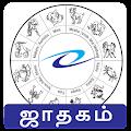 Horoscope in Tamil (தமிழில் ஜாதகம்) APK Descargar