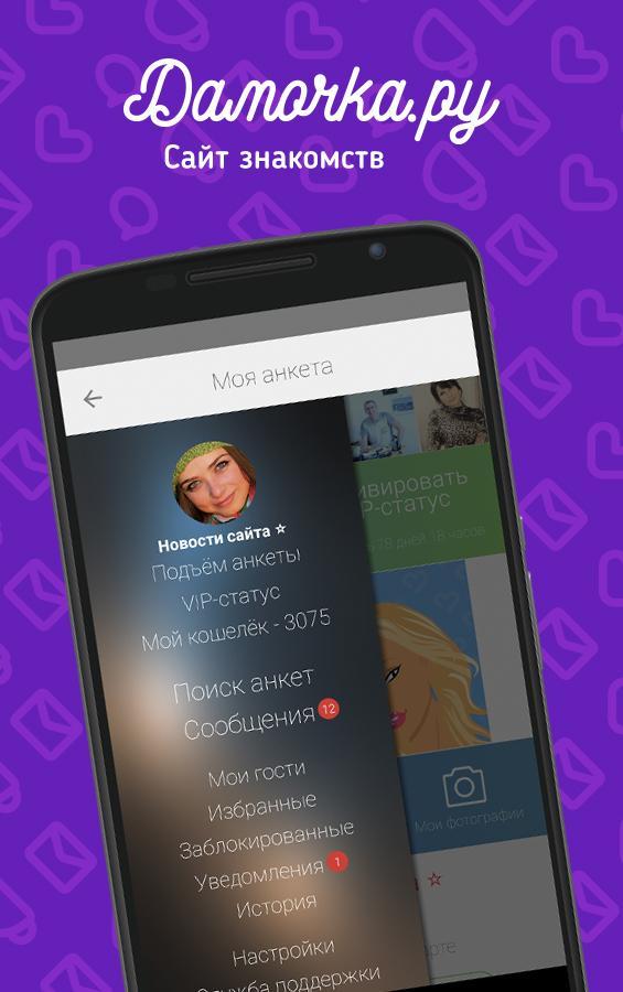Знакомства На Андроид 2.1