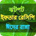 Download Bangla Recipes ঝটপট ইফতারি ও ঈদ রেসিপি APK for Android Kitkat