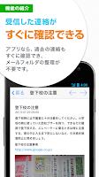 Screenshot of 災害時でも学校の状況をリアルタイムに受信!まちcomiメール