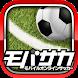 サッカーゲーム モバサカ2018-19無料戦略サッカーゲーム