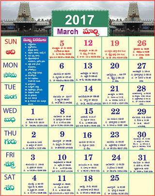Telugu Calendar 2018 - Android Apps on Google Play