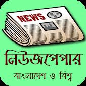 Download All BD Newspaper সংবাদপত্র App APK to PC