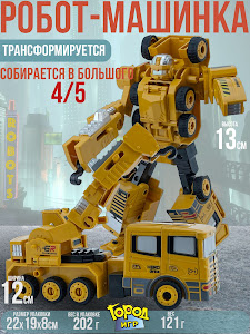 """Игрушка-Робот серии """"Город Игр"""" N1.4"""