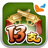 十三支 神來也13支(Chinese Poker)