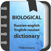 Biological dictionary(rus-eng)