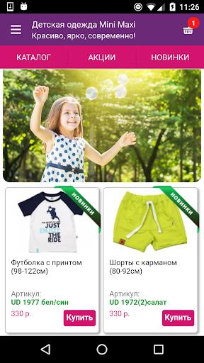 Арлекиндер детская одежда оптом