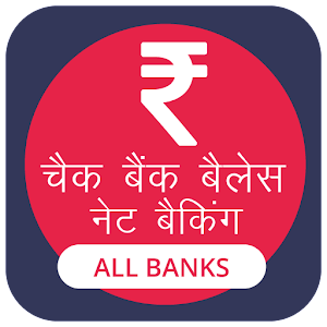 Check Bank Balance Net Banking
