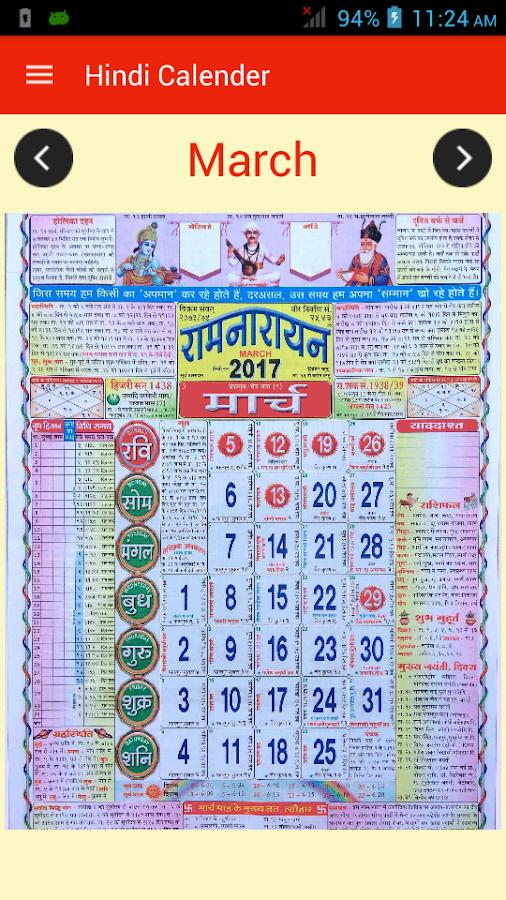 Calendar 2018 In Hindi – Printable Editable Blank