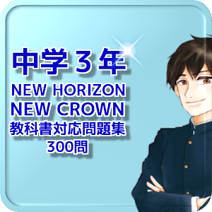 Download 中学3年 NEW HORIZON・NEW CROWN 教科書対応問題集 300問 For PC Windows and Mac