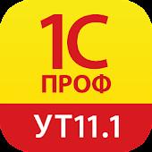 1С:ПРОФ: УТ 01.1