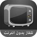 Download تلفاز بدون انترنت SIMULATOR APK on PC