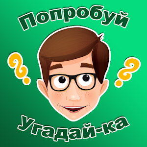Game Try to guess APK for Windows Phone