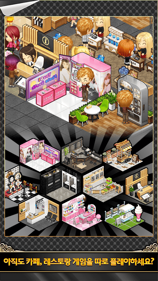 아이러브쇼핑 for Kakao Screenshot 3