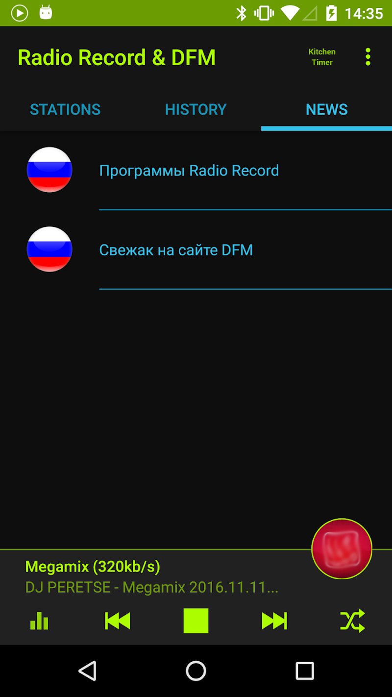 DFM, Radio Record & Europa plus Unofficial Screenshot 4