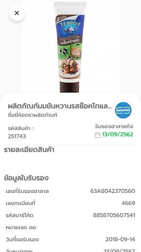 Halal Thai screenshot 3