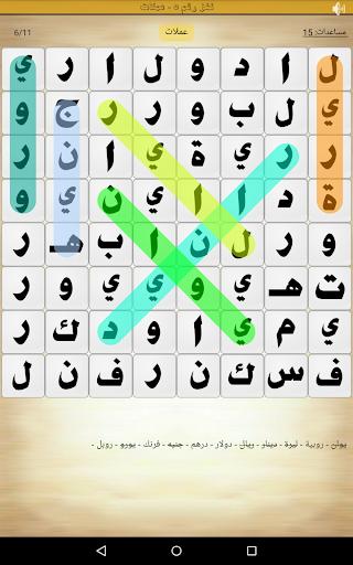 لعبة كلمة السر screenshot 8