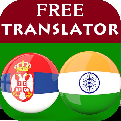 Android aplikacija Serbian Punjabi Translator na Android Srbija