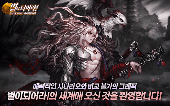 별 이 되어라! För Kakao APK screenshot thumbnail 1