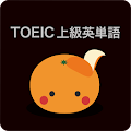 App mikan TOEIC 上級編 apk for kindle fire