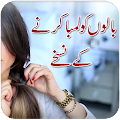Download Hair care tips Urdu APK to PC
