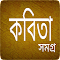 কবিতা সমগ্র - Bangla Kobita 1.0.3 Apk