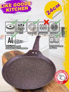 Сковорода серии Like Goods, LG-11928