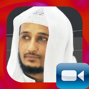 Fares Abbad Holy Quran Video