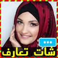 App بنات مطلقات و عازبات 2017 شات تعارف دردشة ارقام APK for Windows Phone