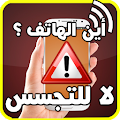 Free حماية الهاتف من التجسس APK for Windows 8