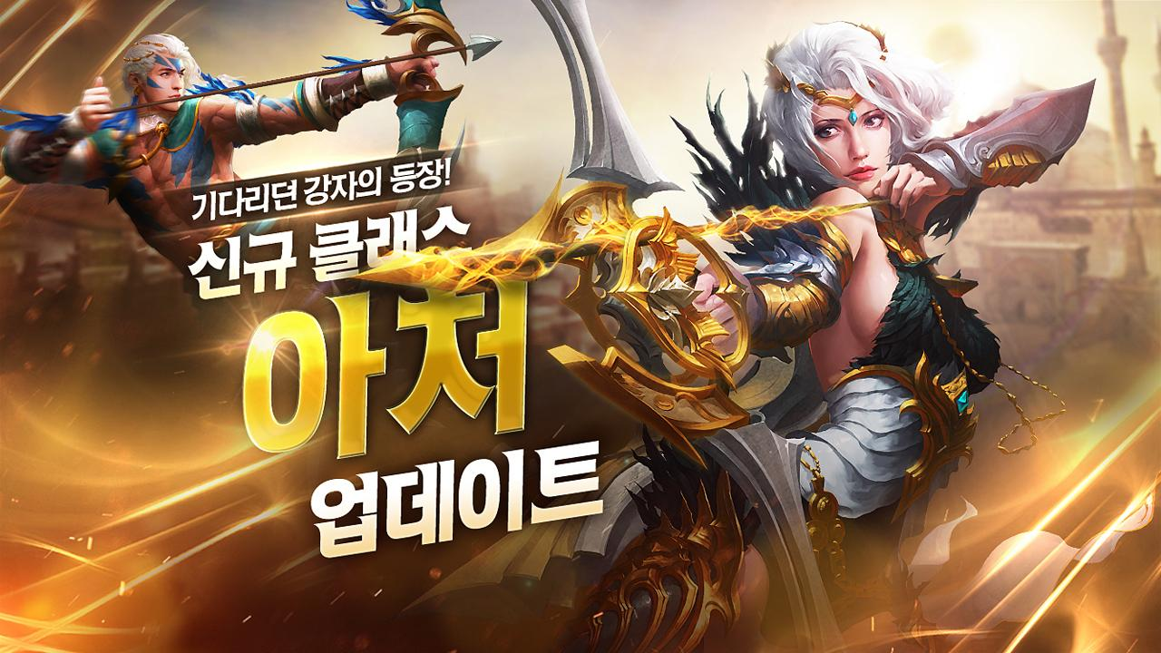 검과마법 for Kakao Screenshot 0