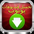 Download تحميل فيديوهات APK on PC