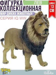 "Игрушка-фигурка серии ""Город Игр"", лев XL, коричневая грива"