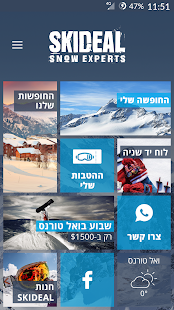 SkiDeal - screenshot