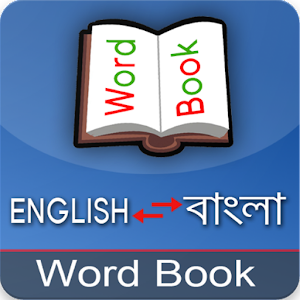 Download Word Book English-Bangla For PC Windows and Mac