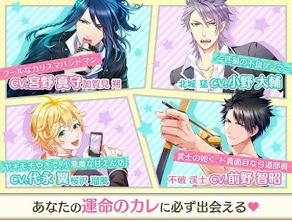 Game ボーイフレンド(仮)〜ボイス付きイケメン恋愛乙女ゲーム APK for Kindle
