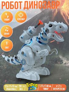 Игрушка Робот, радиоуправляемая, Серии Город Игр, GN-12632