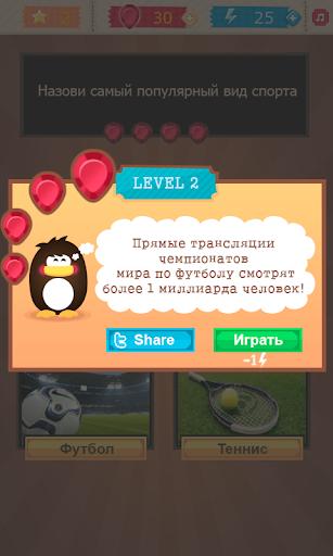 Угадай - Премиум Викторина - screenshot
