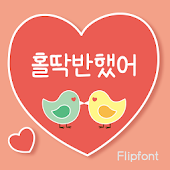 365홀딱반했어™ 한국어 Flipfont - Monotype Imaging Inc.