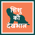 Baby Care Tips in Hindi APK for Bluestacks