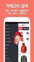 Screenshot of 쿠차-핫딜가격비교,소셜커머스모음,쇼핑몰모음
