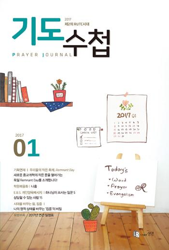 2017년 1월 기도수첩 이미지[4]