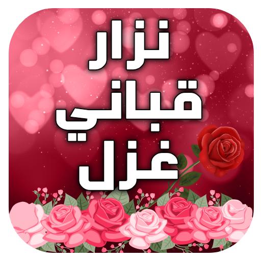 نزار قباني في الحب (app)