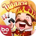 Game ไพ่สลาฟ Kingslave-สลาฟออนไลน์ 2.1.7 APK for iPhone