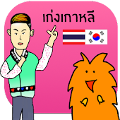 Free ภาษาเกาหลีขั้นเทพ by นายหน้าใส APK for Windows 8