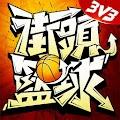 街頭籃球-正版授權 超爽手感